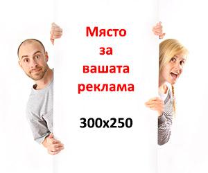 - Рекламен банер -